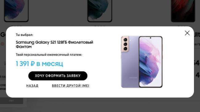 Кредит на Galaxy S21
