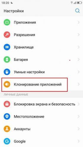 Как клонировать приложение на Андроид телефоне