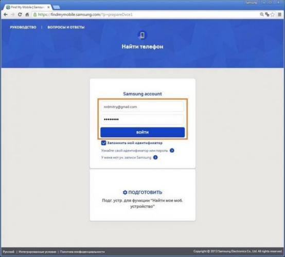 Вход в аккаунт Samsung и службу Find My Mobile