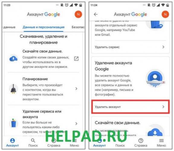 как удалить аккаунт в Google Play