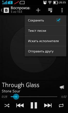 Сохранение песни с чужой страницы