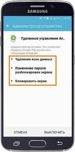 Расширенные разрешения удаленного управления Андроид