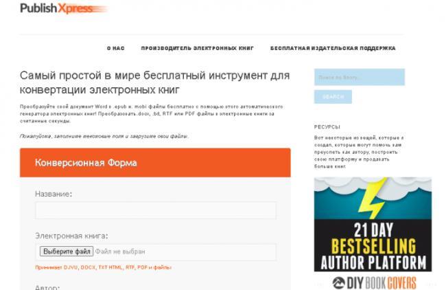 13 полезных программ: которые помогут вам создать свою первую электронную книгу.
