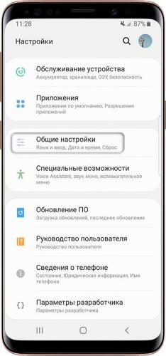 Сброс данных на Samsung Galaxy