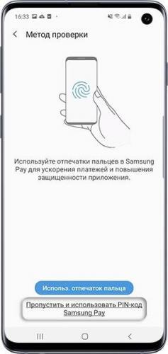 Что делать, если забыт PIN-код от Samsung Pay и можно ли его восстановить