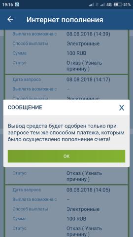 Сервисное сообщение о необходимости использовать тот же способ платежа, который был использован для депозита в 1xBet