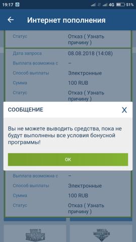 Сервисное сообщение о необходимости выполнения условий бонусной программы в 1xBet
